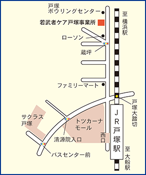 戸塚事業所
