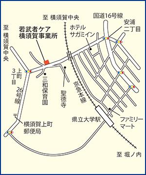 横須賀事業所